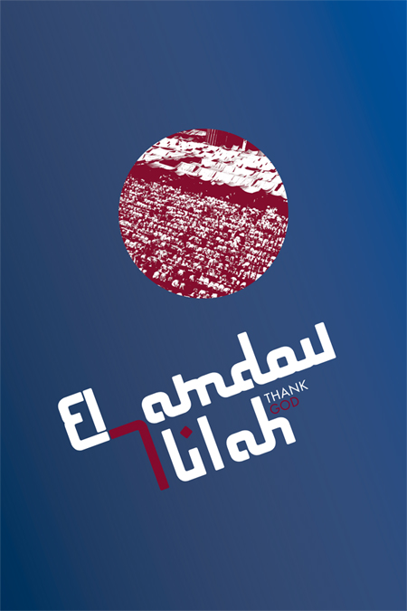max_march_el7amdou_lilah_2